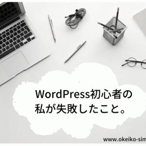 【ブログ運営】 WordPressログイン方法:初心者の私が失敗したこと。