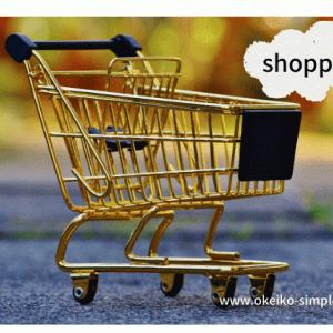 【楽天】2121年6月:楽天スーパーセール!お買い物リスト。