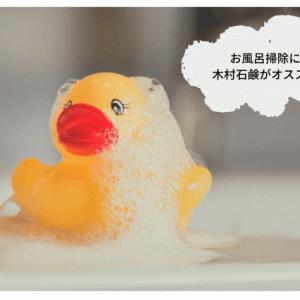 【掃除】お風呂の床掃除には木村石鹸しかない!