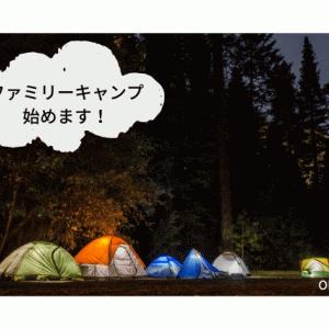 【レジャー】キャンプデビューすることにしました!