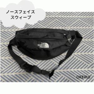 【ファッション】サコッシュの代わりにノースフェイスのバッグ(スウィープ)を購入しました。