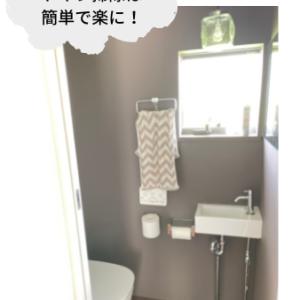 【掃除】トイレ掃除は毎日簡単に。