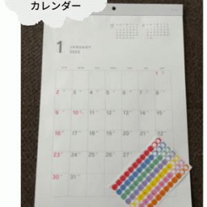 【100キン】我が家のカレンダーはセリアで準備!