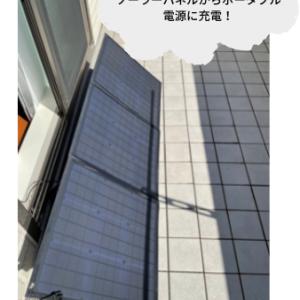 【防災用品】晴天を利用して、ソーラーパネルからポータブル電源を充電!