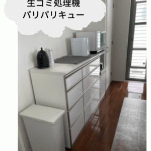 【家事】生ゴミ臭い問題。我が家に生ごみ処理機がやってきた!
