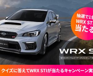 懸賞情報(11/11)「SUBARU自動車 WRX STI Type S、『クリニカADハミガキクールミント』1年分、ジャワティ(レッド)500ml×24本、Amazonギフト券5千円分 」
