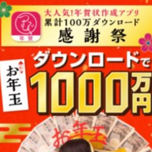 懸賞情報(11/16)「お年玉1,000万円、ビックカメラギフトカード10,000円分、ワイヤレスヘッドホン、愛媛のまじめなお土産(2,000円相当)」