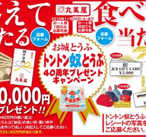 懸賞情報(11/17)「現金40万円、日本ハム商品詰め合わせ、スペシャルえほんセット、Amazonギフト券 」