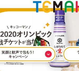 懸賞情報(12/14)「東京2020オリンピック 観戦チケット、貝印の本たらばがに800g(¥9,800相当)、オリジナルQUOカード1万円分、キリン・ザ・ストロング(350ml缶×6本)」