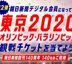 懸賞情報(1/24)「三重県松阪牛肉4kg、一俵分の米、東京2020オリンピック・パラリンピック観戦チケット、キートレモン(155ml)1ケース(24本)、Amazonギフト券、QUOカード 」