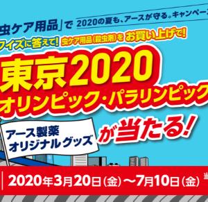 懸賞情報(6/3)「ダイソン ファンヒーター hot+cool、VISAギフトカード 1万円分、東京2020 オリジナル ピンバッジセット、ハーゲンダッツギフト券(2枚セット)、QUOカード 」