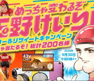 懸賞情報(9/16)「HDR搭載4K液晶テレビ、ロボット掃除機、4Kビデオカメラ、空気清浄機、東京ステーションホテル ペア宿泊券、黒ごま黒糖メープル20個、Amazonギフト券 」