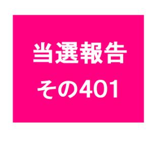 当選報告 その401「JA全農奈良から、ドドーンと当選品!!」