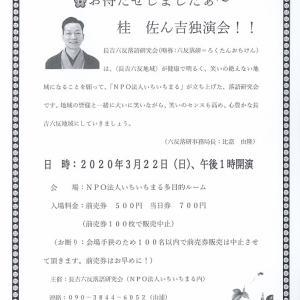 令和2年桂佐ん吉がNPO法人いちいちまるで独演会をします。