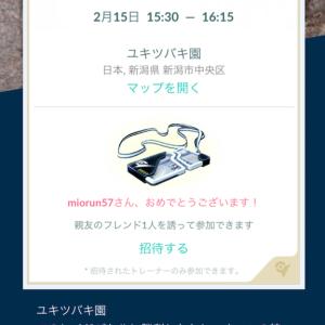 exレイドの招待状が来たーヽ(´▽`)/