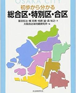 初歩から分かる総合区・特別区・合区/橋下・松井7年間で6000億円の負債増!