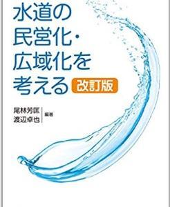 『水道の民営化・広域化を考える [改訂版] 』 尾林芳匡, 渡辺卓也 著