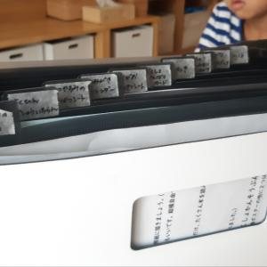さあ夏休み!小学生の宿題の仕分けにはドキュメントファイルボックス