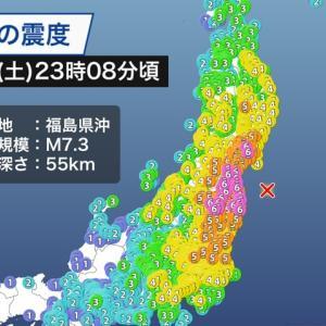 地震。。。