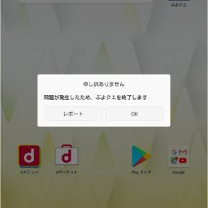 ぷよクエ、アプリが起動できないってよ( ゚∀゚)・∵. グハッ!!