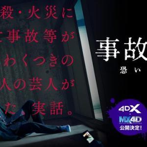 事故物件恐い間取り増幅された恐怖を体感~(^_-)!