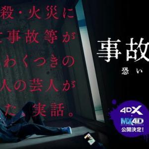 亀梨和也とリモート観戦(^_-)!←事故物件恐い間取り絶賛大ヒット上映ちゅーヽ(o´3`o)ノ