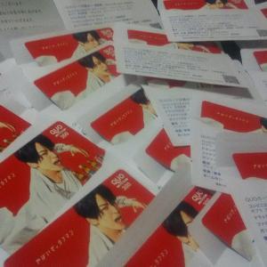 タフマンキャンペーン当選ヽ(´▽`)/←かめーるThank You(^_-)!