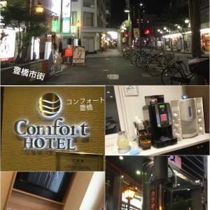 初体験の青春18切符での旅、京都~豊橋~浜松~京都🚉