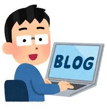 たかがブログ、されどブログ