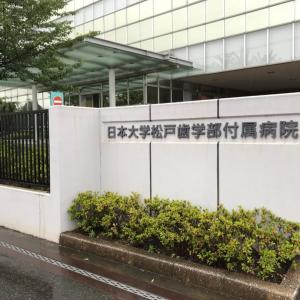 日本大学松戸歯学部付属病院行ってきた