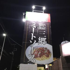 三峯神社帰りの晩御飯