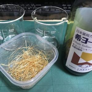 都市鉱山~着物編3(金糸)~