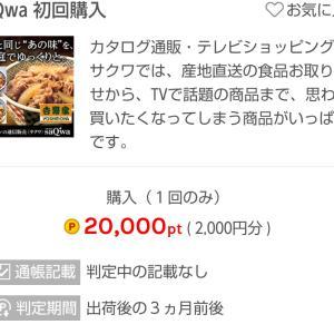 お米(5キロ・3000円)→500円でGETする裏技!(ワラウ)