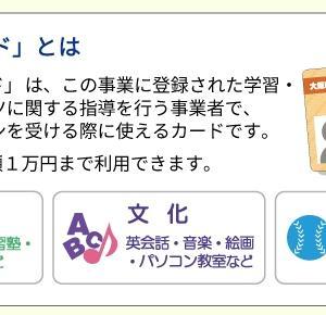 大阪市民なら絶対確認!塾代助成事業について詳しく知ろう!