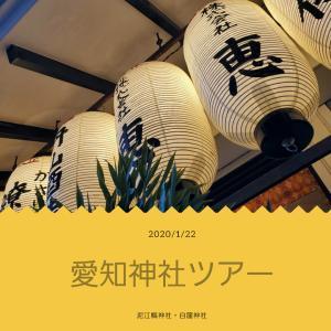 今月の愛知神社ツアー詳細
