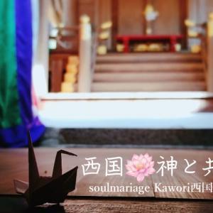 【募集】西国・神と共に歩く旅 9月2日(水)