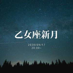 明日、乙女座新月を迎えるあなたへ