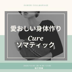 福井開催のお知らせ :12月Cureソマティック