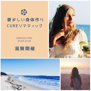 関西開催のお知らせ :12月Cureソマティック