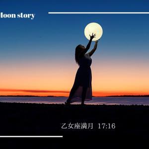 乙女座満月前日のまとめ   -1-