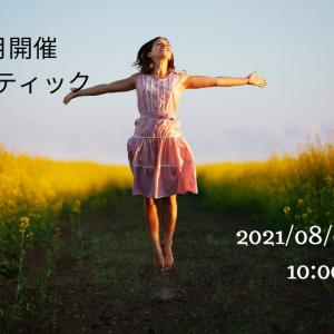 ✿関東8月開催 Cureソマティックのご案内です