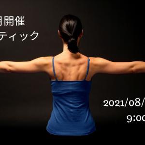 ✿8月福井開催 Cureソマティックのご案内です