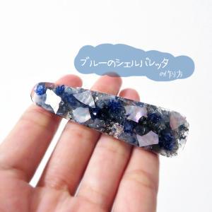【UV-LEDレジン】ブルーのシェルバレッタの作り方
