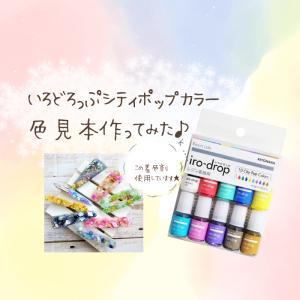 【UV-LEDレジン】いろどろっぷシティポップカラー色見本
