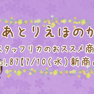 【7/10 新商品紹介vol.87】~モールド,空枠,ボタンetc~
