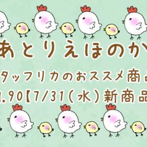 【7/31 新商品紹介vol.90】~シール,入浴剤,紅茶,モールドetc~