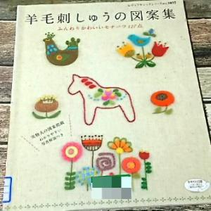 図書館で借りた本8『羊毛刺しゅうの図案集』。