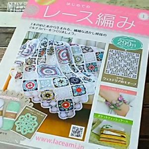 ついに出ました! アシェット『はじめてのレース編み』創刊号は299円。