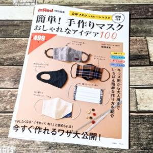 『手作りマスク』の本を買いました。
