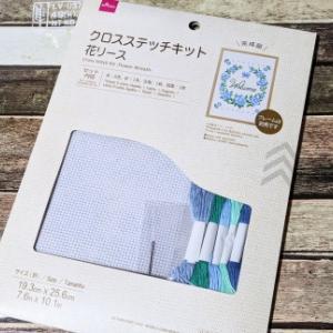 【ダイソー新商品】エレガントなクロスステッチキットを発見!